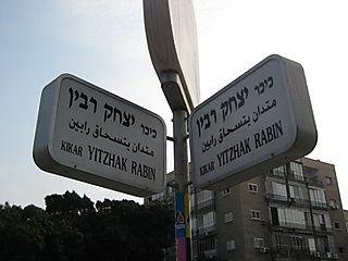 Rabinsquare